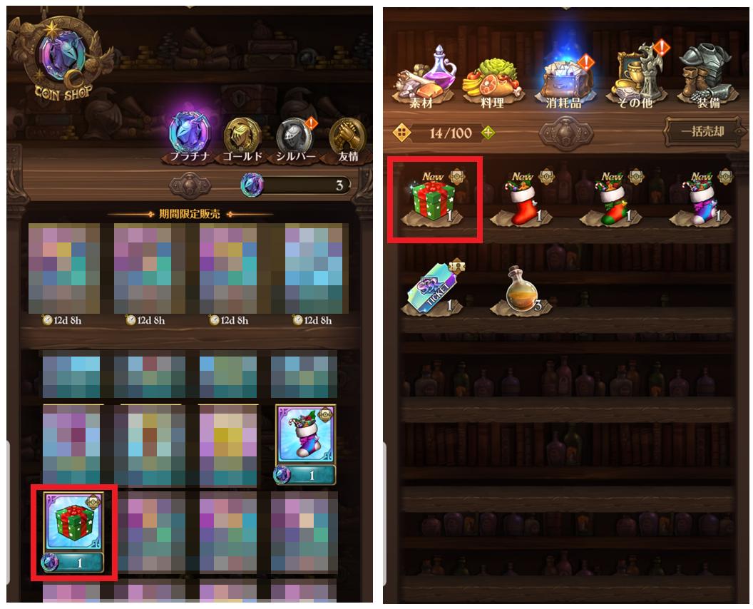 グラクロ謎解きイベントボックス2
