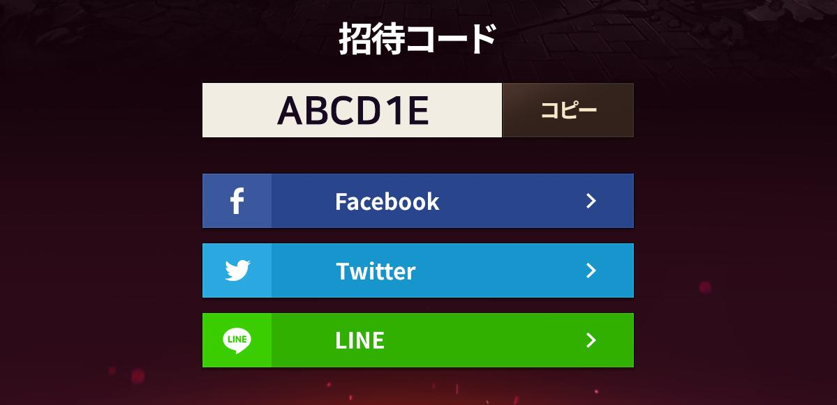 グラクロコード
